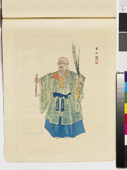 Customs of days of old (Kodai Fūzoku-gafu), vol. 2