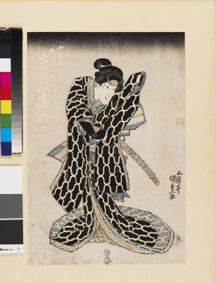 Iwai Hanshirō V as the female Courtier (Nyokan) Tamamushi, actually Sōken no Omatsu