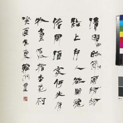 Poem by Du Mu