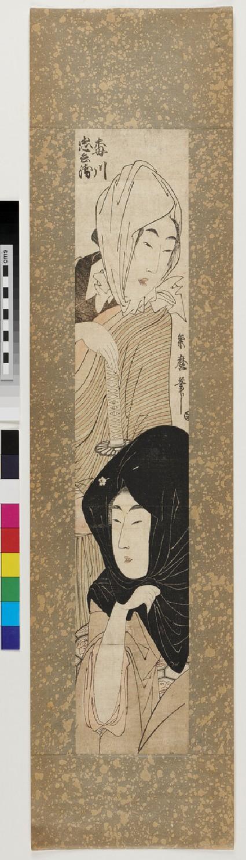 Umegawa and Chūbei