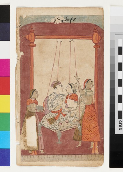 Couple on a swing, illustrating the musical mode Hindola Raga