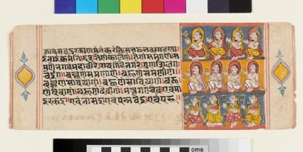 Colophon page of a Jain manuscript