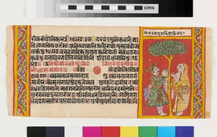 Kamagajendra, possibly, and lady beside a tree