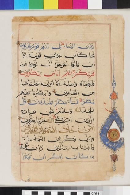 Qur'an page in khatt-i Bihārī script
