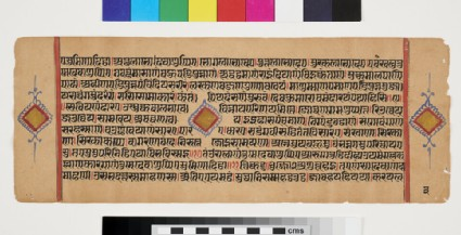 Unillustrated page from a Kalpasutra manuscript