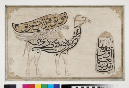 Calligraphy in the shape of a camel carrying a corpse