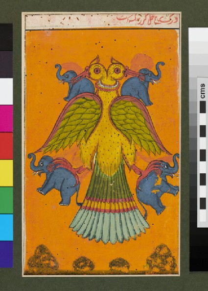 Recto: Double-headed simurgh clasping elephants  