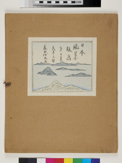 Cover from Amakusa District, an album of 5 Japanese scenery prints