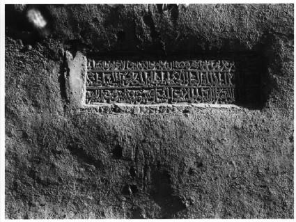 Inscription on minaret