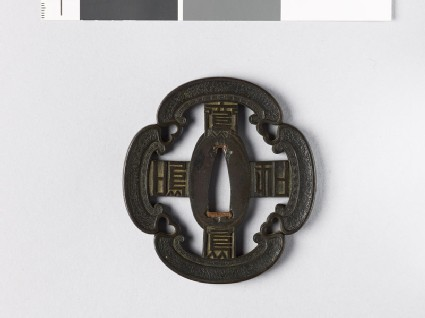 Mokkō-shaped tsuba with cruciform shape and key pattern