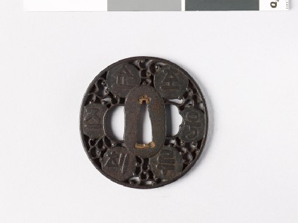 Tsuba with six disks containing seal-like characters