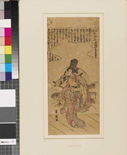 Sambasō dancer
