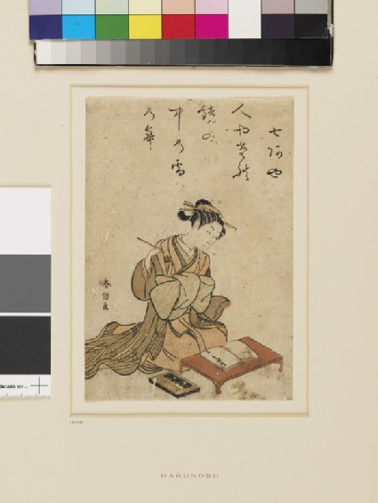 A Yoshiwara courtesan writing a letter