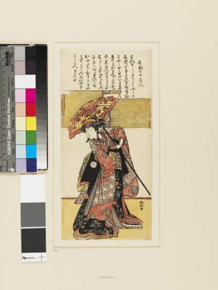 Iwai Hanshirō IV in a female role holding an umbrella