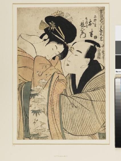 Shinanoya Ohan and Obiya Chōemon