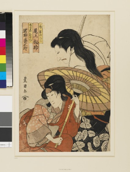 Iwai Kumesaburō as a woman (Onoe Ohatsu) holding an umbrella and Onoe Matsusuke as the ghost of Tsubone Iwafuji, above her with a sword