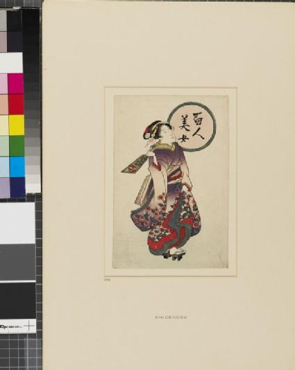Calendar print depicting a woman with a battledore