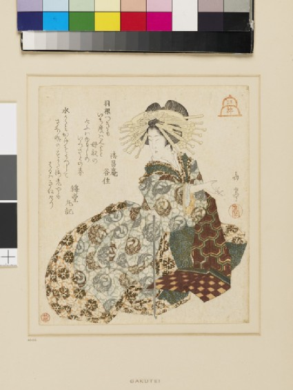 Kōto: Courtesan of the Yoshiwara
