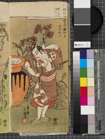 Ōtani Hiroemon