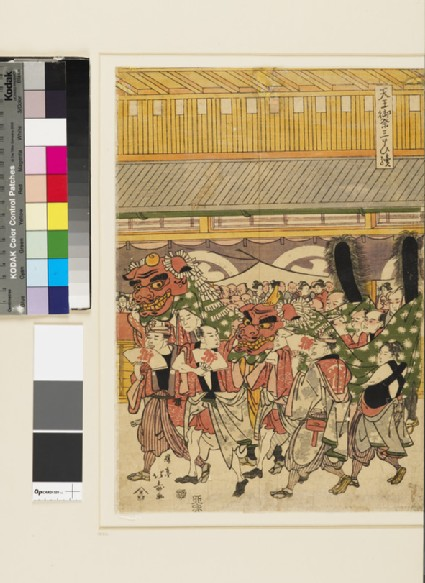 The Tennō Festival