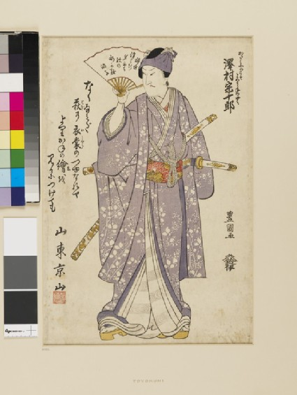 Sawamura Sojurō as a samarai in lilac robes