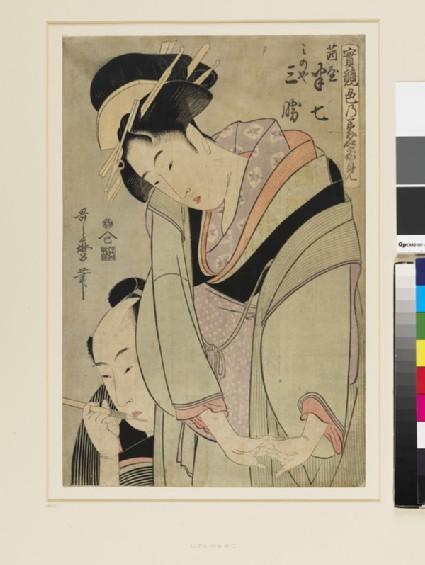 Akaneya Hanshichi and Sankatsu of the Minoya