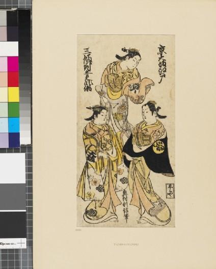 Customs of the Tayū from Edo, Kyoto and Osaka