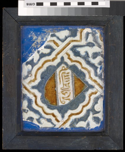 Part of an arista tile with the Nasrid blason