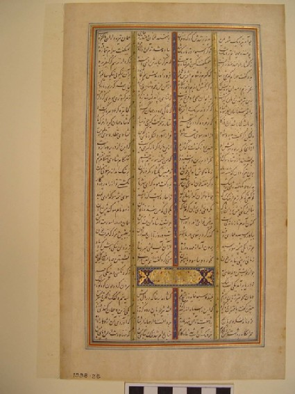 Page from a dispersed illuminated Shahnama (Book of Kings)