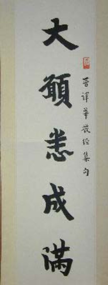 Calligraphy by Master Hong Yi