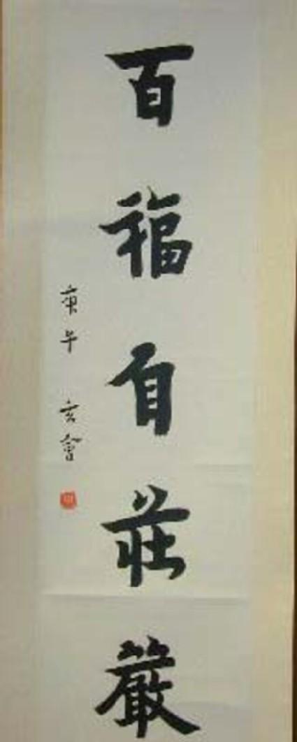 Calligraphy by Master Hongyi II