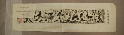 Rubbing of tomb brick with figures and animals