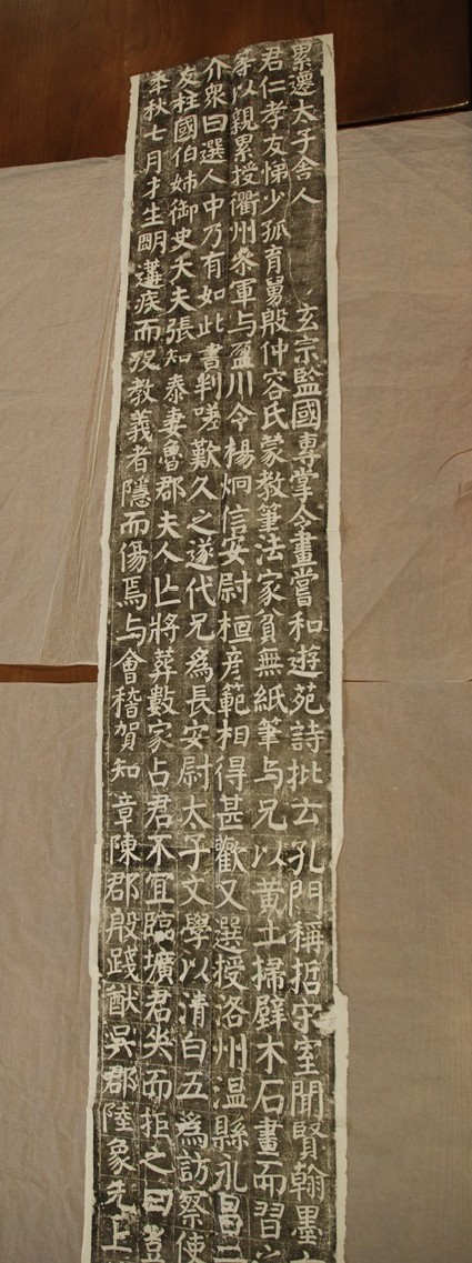 Stele of Yan Family Shrine