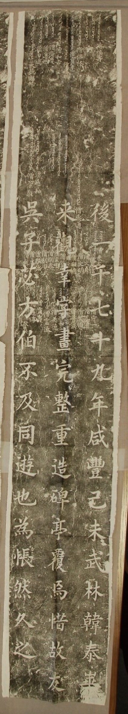 Qing comment on Tang stele The Nestorian Stele