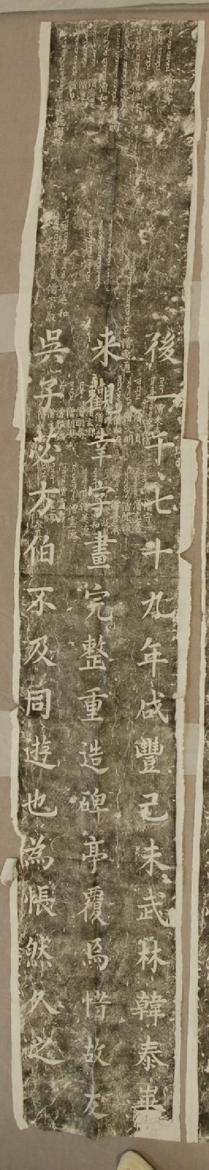 Copy of the Qing comment on Tang stele The Nestorian Stele