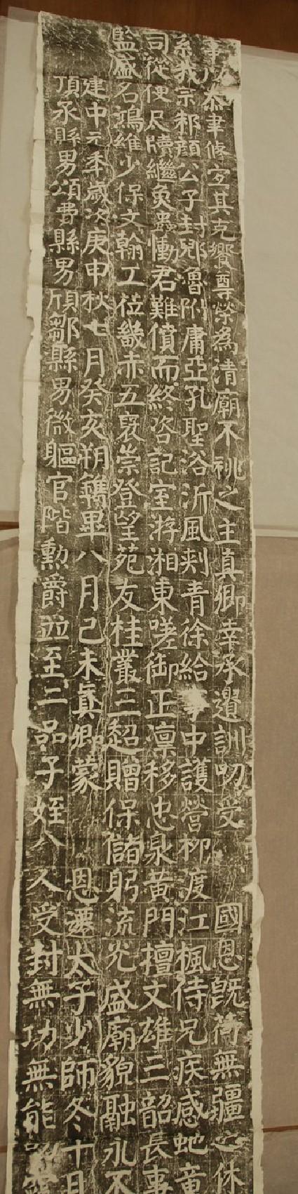 Stele of Yan Family Shrine