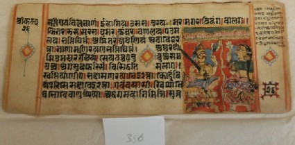 Page from an incomplete manuscript of the Kalpasutra