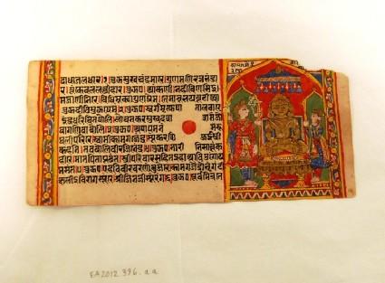 Page from illustrated manuscript of the Śrīsīmandarasvamī śobha tarariga of Surapati