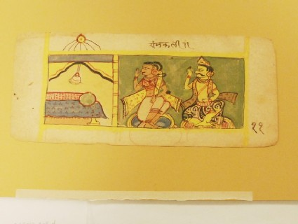 Ramakali