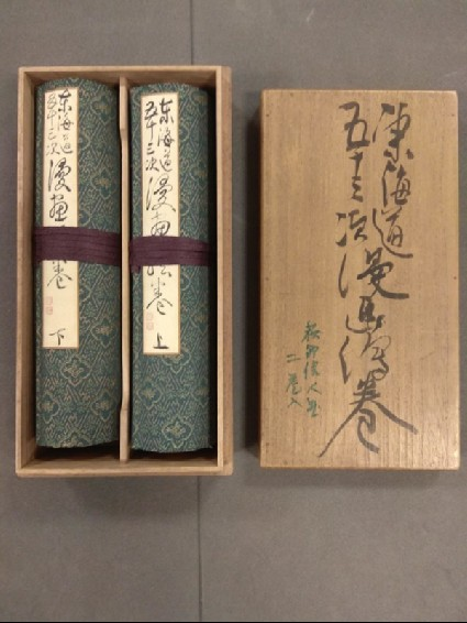 The Fifty-three Stations of the Tokaido Manga Scroll
