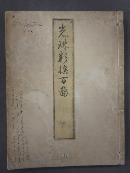 New Series of a Hundred Works by Kōrin, vol. 2