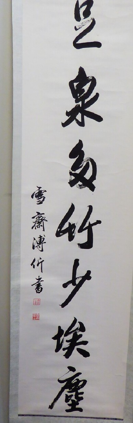 Part of a couplet with lines from poems by Bai Juyi