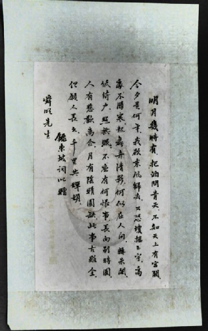 Calligraphy of a ci poem by Su Dongpo