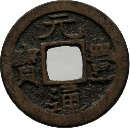 Japanese coin