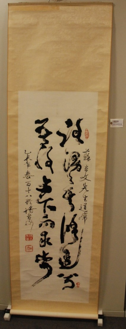 Calligraphy, lines from the poet Qu Yuan by Yang Caoxian