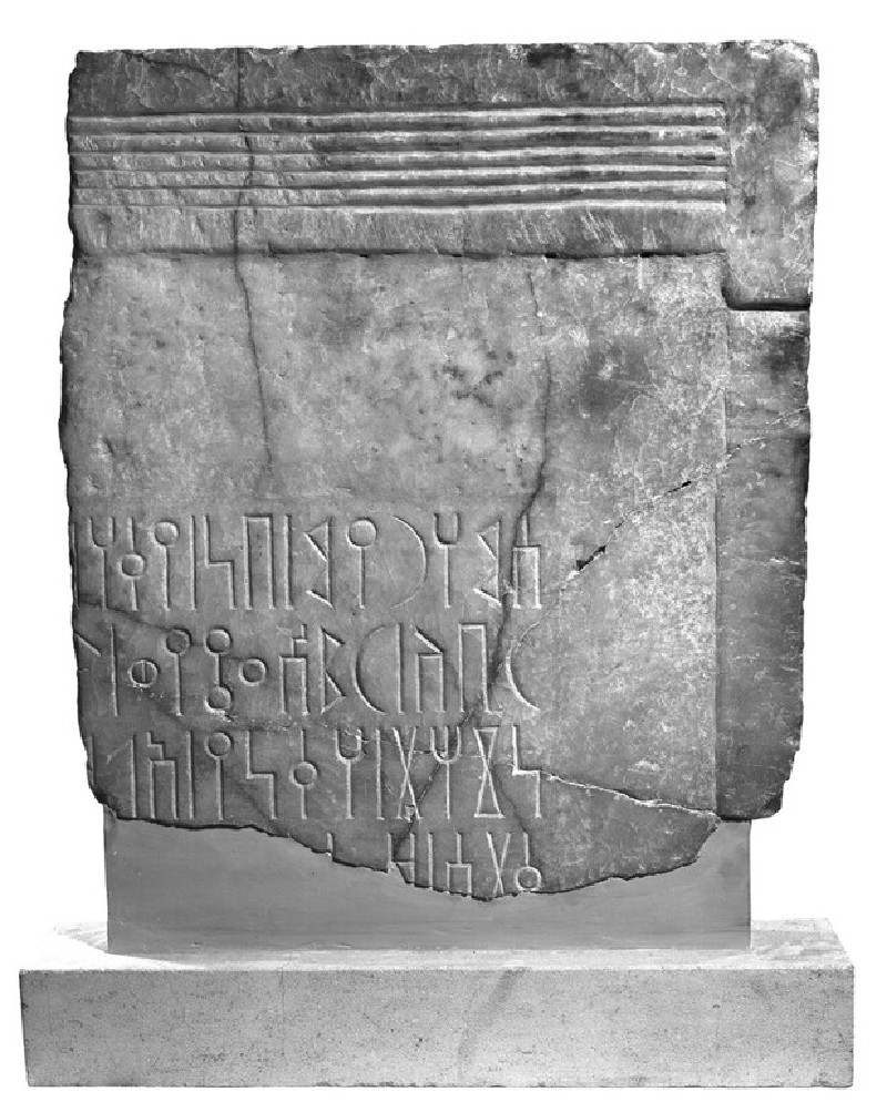 Relief fragment with inscription in Sabaean (AN1952.530)
