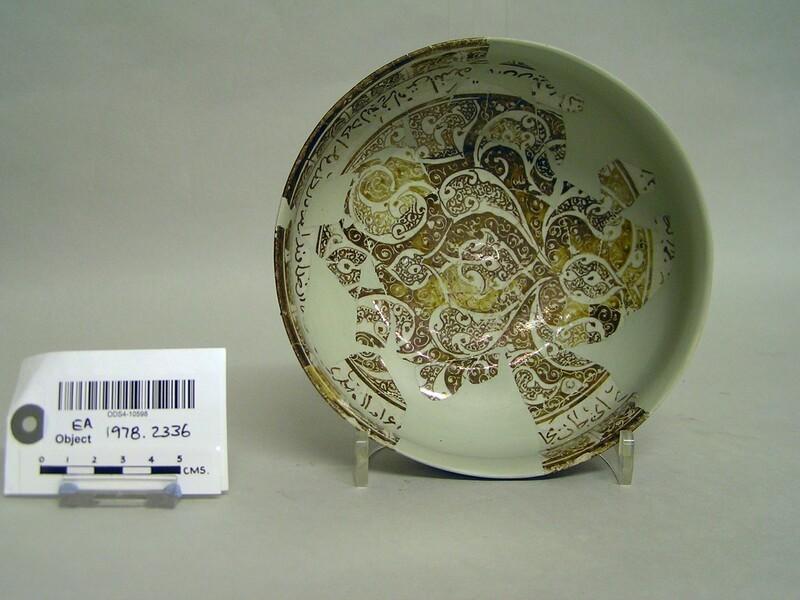 Bowl with inscription (EA1978.2336, record shot)