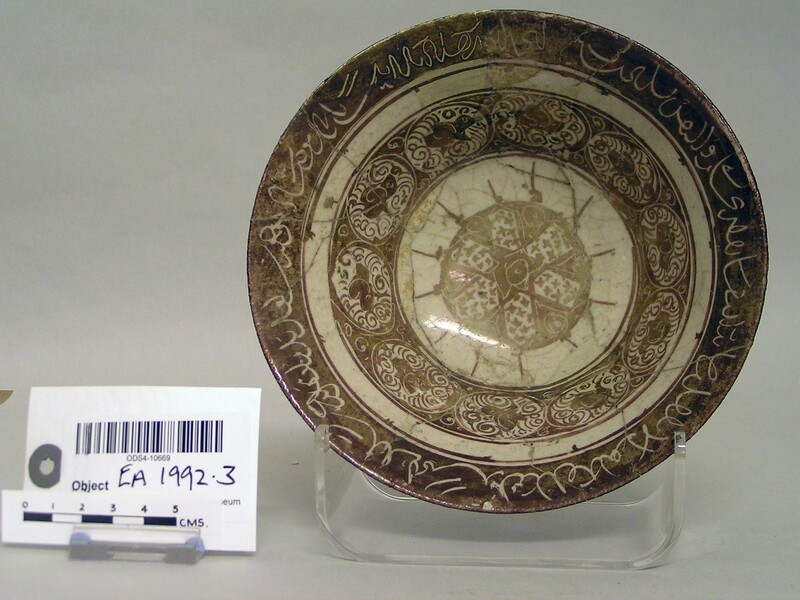 Bowl with birds and inscription