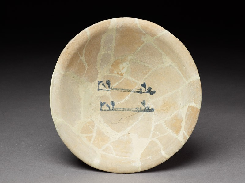 Bowl with kufic inscription (top            )