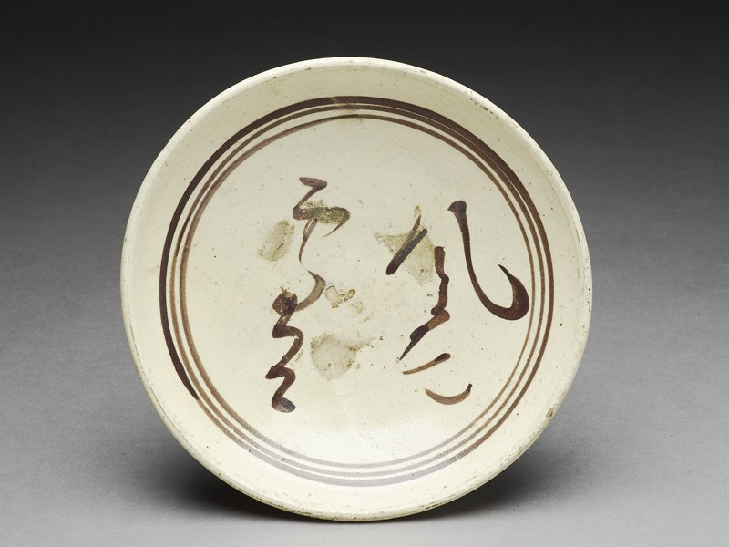 Cizhou type bowl with calligraphy (EA1956.1313, top             )